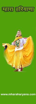 Mhara-Haryana